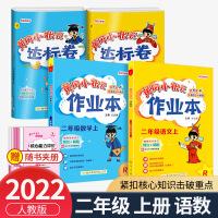黄冈小状元作业本达标卷二年级上册语文数学部编人教版全套4本2021版