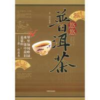 【正版当天发】悠悠普洱茶 宏湖 9787801559333 中国物价出版社