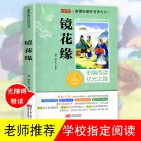 镜花缘 老师推荐李汝珍著世界名著10-15岁小学生课外阅读书籍儿童文学故事书四五六七年级儿童读物