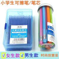 惯翔可擦笔笔芯男女小学生用可擦中性笔/笔芯替芯晶蓝色0.5mm黑色