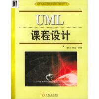 【新书店正版】UML课程设计――高等院校计算机课程设计指导丛书董兰芳机械工业出版社9787111155164