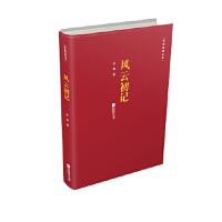 红色经典丛书:风云初记 孙犁 9787559418340 江苏凤凰文艺出版社