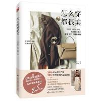 怎么穿都很美 日本私人时尚顾问 知名时尚博主教你365日穿搭穿衣搭配女装书籍穿搭达人搭配女装衣服复古时尚书入门穿衣技巧