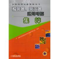 �缶�器警示器��用�路集粹-��用�路集粹���全新��用�路集粹�����委�T�� �C械工�I出版社9787111161080