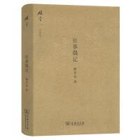 往事偶记(碎金文丛3)
