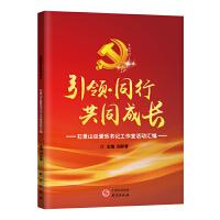 引领同行共同成长:石景山爱乐书记工作室活动汇编