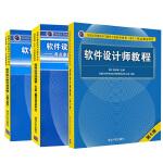【全3册】软件设计师教程(第5版)+软件设计师考试冲刺(习题与解答)+软件设计师考试同步辅导 软考中级考试指定教材软件
