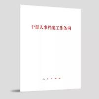 干部人事档案工作条例 人民出版社