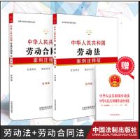 正版 3册2019年中华人民共和国劳动法+中华人民共和国劳动合同法案例注释版第四版以案释法明晰实用解读条文劳动纠纷法律