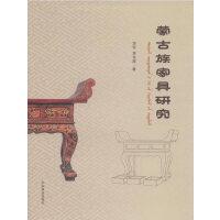 蒙古族家具研究 李军,李京波 中国林业出版社 9787503877827