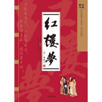 红楼梦(电子书)