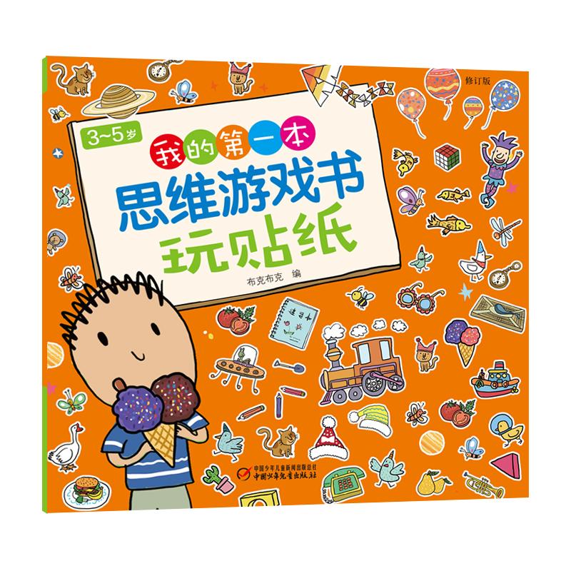 3~5岁我的第一本思维游戏书·玩贴纸 3~5岁宝贝成长离不开的游戏大餐!童趣画面,欢乐贴纸,亲子阅读良伴,促进宝贝专注力、观察力、思考力和手眼脑协调配合。