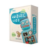 幼儿双语词汇认读卡:生活篇(点读书)儿童英语启蒙卡片 新东方童书