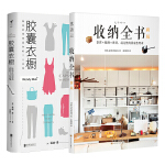 收纳全书+胶囊衣橱:居家整理术搭配穿搭手账,打造个人精简生活!