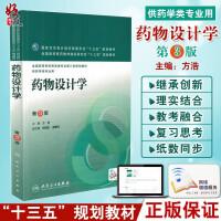 药物设计学 第3版 方浩 主编 配增值 药学类专业用 药学专业第八轮规划教材 人民卫生出版社