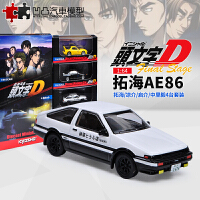 丰田AE86 马自达RX7 尼桑天际线GTR 1:64 合金车模型头文字D品质定制新品
