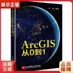 ArcGIS从0到1 闫磊 北京航空航天大学出版社9787512430389【新华书店 全新正版书籍 品质无忧】