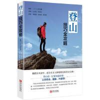 登山技巧全攻略 攀岩攀登户外探险装备知识 登山徒步装备 登山运动 竞技攀登圣经 [日]山本正嘉青岛出版社