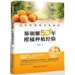 柑橘种植技术专家谈――郑朝耀50年柑桔种植经验