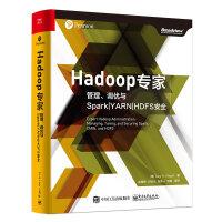 Hadoop专家:管理、调优与Spark|YARN|HDFS安全