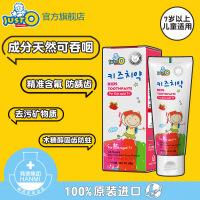 【当当自营】JUST O韩国原装进口防蛀儿童牙膏7岁以上小孩宝宝可吞咽可食用草莓味