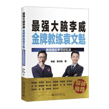 【二手95成新旧书】强大脑李威 教练袁文魁:教你轻松学习记忆法 9787301272329 北京大学出版社