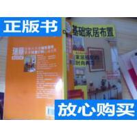 [二手旧书9成新】基础家居布置 /主妇之友社、北京《瑞丽》杂志社