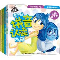 正版全新 迪士尼拼音认读故事(套装17-20册)