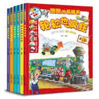正版全新 酷酷的机械书(套装共6册)