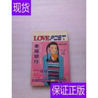 [二手旧书9成新]幸福银行 /Masa等著 中国戏剧出版社