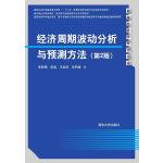经济周期波动分析与预测方法 第2版 数量经济学系列丛书 高铁梅,陈磊,王金明,张同斌 清华大学出版社 97873023