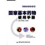 【二手旧书9成新】 国家基本药物使用手册――配合版药典