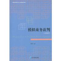 模拟商务谈判(双语教程)