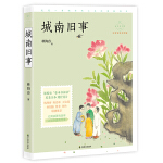 城南旧事(成长读书课:名师导读美绘版)