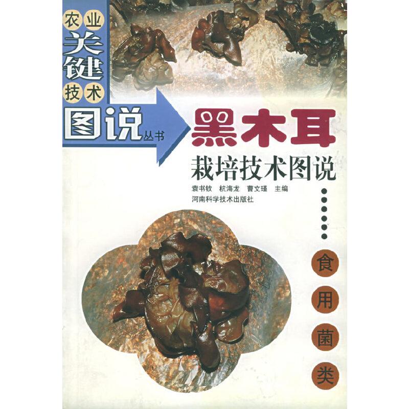 黑木耳栽培技术图说——农业关键技术图说丛书·食用菌类