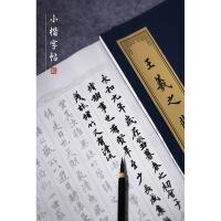 毛笔字贴小楷宣纸描红书法临摹道德经行书老子心经纸线装