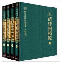 【二手正版9成新】 大清律例根原 上海辞书出版社9787532634705