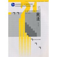 【新书店正版】民法(第五版)王利明,曾宪义9787300124148中国人民大学出版社