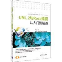 【新书店正版】UML 2与Rose建模从入门到精通李 波 史江萍 杨弘平 吕海华 代 钦9787302437994清华