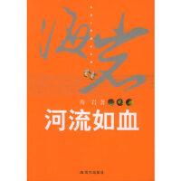 【二手书9成新】河流如血海岩影视文学剧本全集海岩9787801885050现代出版社
