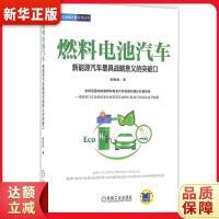 燃料电池汽车:新能源汽车战略意义的突破口 程振彪 机械工业出版社 9787111543831