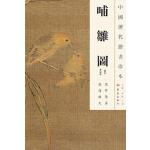 中国历代绘画珍本 哺雏图(12.04)