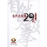 自然太极拳29式(附赠DVD)