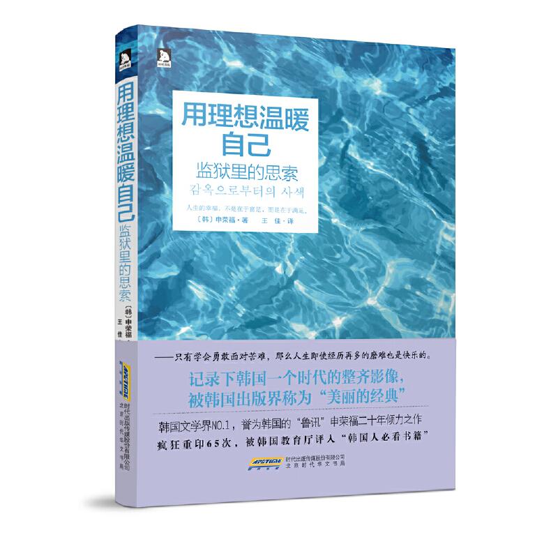 """用理想温暖自己:监狱里的思索(韩国文学界NO.1,誉为韩国的""""鲁讯""""申荣福二十年倾力之作,疯狂重印65次)"""