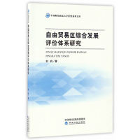 自由贸易区综合发展评价体系研究