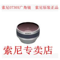 索尼/Sony VCL-HG0730X 0.7倍 30mm口径 广角镜 正品行货,
