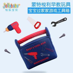 【2件8折 3件75折】jollybaby3-4岁宝宝过家家玩具男女孩儿童工具箱玩具套装生日礼物