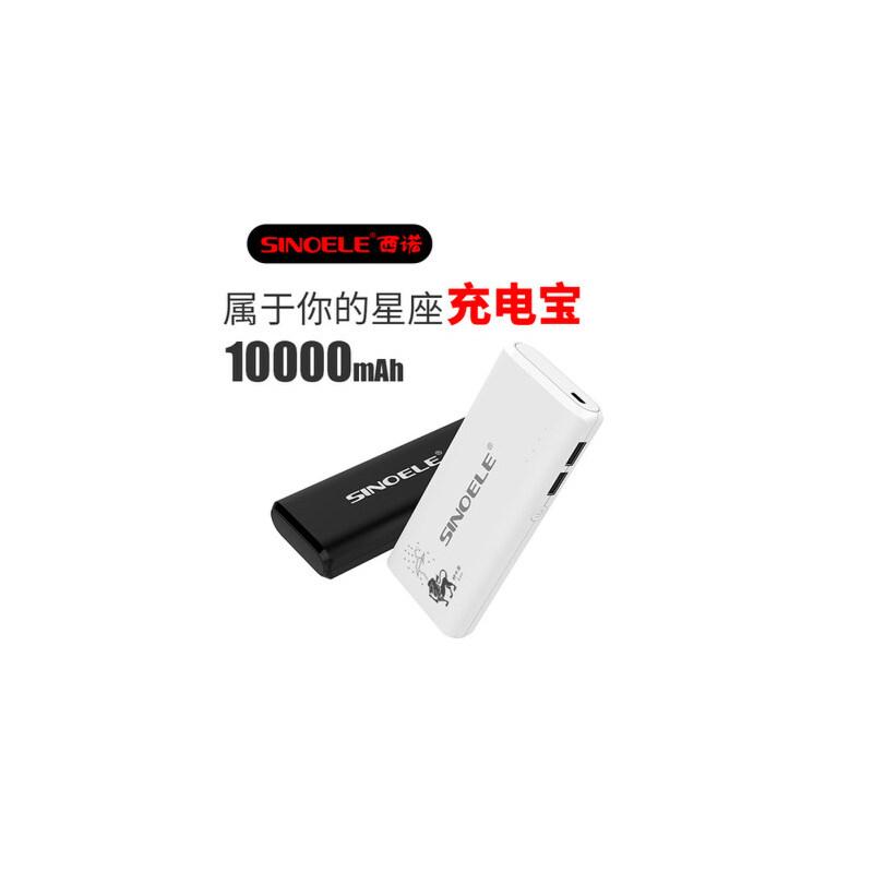 包邮 西诺 充电宝 10000毫安 快充 双USB 轻薄 便携 小巧 手机 通用 移动电源 创意 定制 12星座 某宝销售过百万畅品来袭  100起可图案定制