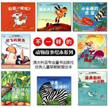 C 小水母的愿望/不一样的动物故事绘本系列——小水母的愿望 【澳】苏儿童故事书3-6岁睡前故事亲子情商教育早教 宝宝0-2-3岁正版书籍 本套装包含定价125.00和定价13元雷雨一本,总定价为138。雷雨缺货,只发图片中商品,售价为去除雷雨后的售价。