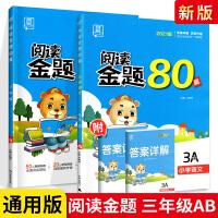 2020新版阅读金题80篇三年级A版+B版 人教版 3年级语文阅读理解训练题 全品小学阅读真题80篇